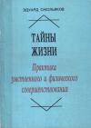 Купить книгу Эдуард Смольяков - Тайны жизни. Практика умственного и физического совершенствования
