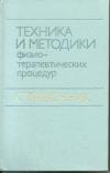 Купить книгу  - Техника и методики физио-терапевтических процедур