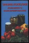 купить книгу Булгакова Г. В., Коршунова Н. Л. - Энциклопедия домашнего консервирования.