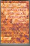 Нарустранг Е. В. - Практическая грамматика немецкого языка. Учебное пособие.