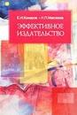 Е. И. Комаров, Н. П. Маковеев - Эффективное издательство