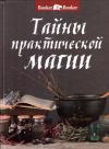 Купить книгу А. Стрелец - Тайны практической магии