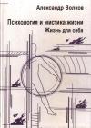Купить книгу Александр Волков - Психология и мистика жизни в 3 томах
