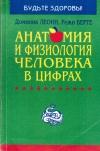 Купить книгу Доминик Леони, Режи Берте - Анатомия и физиология человека в цифрах