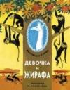 купить книгу Гуров, Валентин - Девочка и жирафа