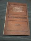 Купить книгу Вишневецкий И. М.; Ермишкин В. Г. - Охрана труда при техническом обслуживании пассажирских и грузовых лифтов: Справочник