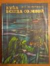 Купить книгу Захарченко В. Д. - Куба всегда со мной