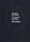 Купить книгу  - Андрей Белый. Александр Блок. Москва
