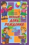 Купить книгу Щеглова А., Сургаева А. - Веселый день рождения для детей