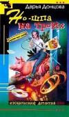 Купить книгу Донцова, Дарья - Но-шпа на троих