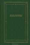 Купить книгу Борис Путилов (сост.) - Былины
