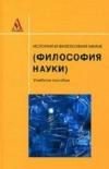 Л. Моторина, Ю. Крянев - История и философия науки. Философия науки