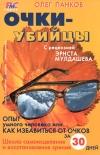 купить книгу Олег Панков - Очки-убийцы