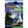 купить книгу Лукьяненко - Звезды - холодные игрушки