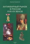 Купить книгу Н. О. Назаревская - Антикварный рынок в России XVII-XX веков