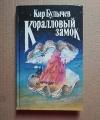 Купить книгу Булычев Кир - Коралловый замок