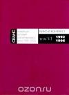 Купить книгу Любовь АРКУС - Новейшая история отечественного кино. 1986-2000. В 7 томах. Часть 2. Кино и контекст. Том 6. 1992-1996