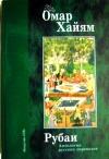 купить книгу Хайям, Омар - Рубаи. Антология русских переводов
