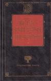 Купить книгу  - Ветхозаветные апокрифы