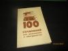 - 100 сочинений для школьников и абитуриентов
