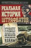 Купить книгу Максим Кустов - Реальная история штрафбатов