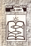 Купить книгу Е. С. Поляков - Кому уподоблю род сей? или ортологический катехизис. Книга первая