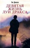 Купить книгу Лиз Дженсен - Девятая жизнь Луи Дракса