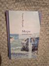 Купить книгу Букай Хорхе - Море Эгоиста