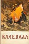 Купить книгу Антология - Калевала