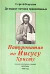 Купить книгу Сергей Бородин - Натуропатия по Иисусу Христу
