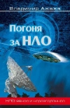 Ажажа Владимир Георгиевич - Погоня за НЛО.