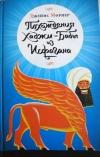 Джеймс Мориер - Похождения Хаджи-Бабы из Исфагана
