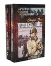 """Купить книгу Стефан Гейм - """"Крестоносцы"""" войны. Комплект в 2 томах"""