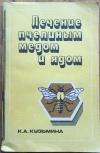 Купить книгу Кузьмина, К. А. - Лечение пчелиным медом и ядом