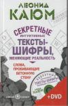 Купить книгу Каюм, Леонид - Секретные интуитивные тексты-шифры, меняющие реальность