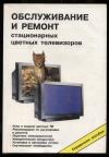 - Обслуживание и ремонт стационарных цветных телевизоров. Справочное пособие.