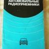 Купить книгу Крупинин И. Т. - Автомобильные радиоприемники