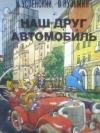 Купить книгу Успенский, И.Н. - Наш друг автомобиль
