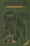 Купить книгу Толстой, Алексей - Эмигранты