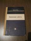 Купить книгу Одиноков, С.Д. - Кровельные работы