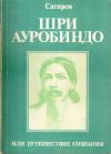 Купить книгу Сатпрем - Шри Ауробиндо, или Путешествие сознания