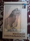 Купить книгу Сост. Клокова Е. - Энциклопедия женской сексуальности