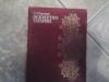 Купить книгу Червонная, С.М. - Искусство Татарии