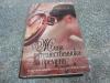 купить книгу Одри Ниффенеггер - Жена путешественника во времени