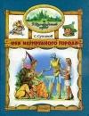Купить книгу Сергей Сухинов - Фея Изумрудного города