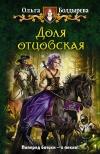Купить книгу Болдырева, Ольга - Доля отцовская