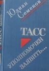 купить книгу Семенов Юлиан - Тасс уполномочен заявить....