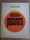 Купить книгу Васильев Т. В. - Болезнь - расплата