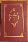 Купить книгу Апухтин, Алексей Николаевич - Сочинения. Стихотворения. Проза
