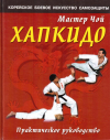 Купить книгу Мастер Чой - Хапкидо. Практическое руководство